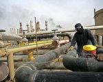 华邮:中共积极投资伊拉克 美国兴趣缺