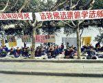 四川简阳市法轮功学员集体炼功(1999年7.20前)