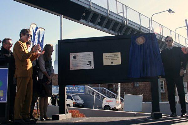 """紐曼市長、闊克副市長(Cr. Graham Quirk)及與該橋同名的""""連接樂團""""團員於7月4日上午9時,共同為連接橋開幕。(攝影:林珊如/大紀元)"""