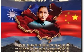 历史学家辛灏年先生著作《谁是新中国》 / 新唐人电视台
