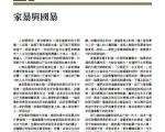 《新纪元周刊》第178期【逍遥法中】栏目(2010/06/24刊)