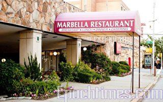 Marbella Restaurant 正宗西班牙餐
