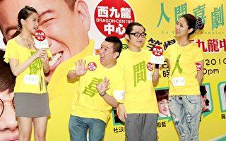 杜汶澤和王祖藍《人間喜劇》笑中有淚