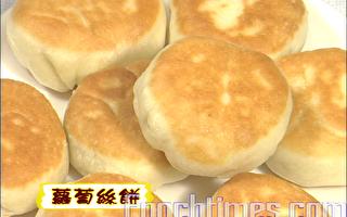 【厨娘香Q秀】萝卜丝饼