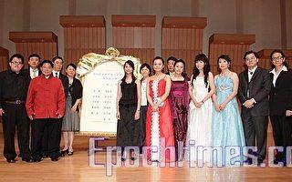华人声乐亚太初赛 16好手入围 盼登国际舞台