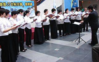 中壢代表聲出國傳唱「世界業餘交響樂團聯盟」