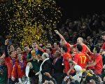 西班牙夺下世足赛冠军全队雀跃不已,队长卡西亚斯(Iker Casillas )从国际足总主席布莱特手中接过金杯。(法新社)