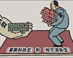 只要有利于共产党的统治,中共是什么领土和主权都可以放弃的。事实上,中共卖国历来如此。(大纪元配图)