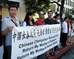 """图:""""麻雀行动""""参与者杨海涵(左一)7月13日在洛杉矶中领馆前抗议。(摄影:刘菲/大纪元)"""
