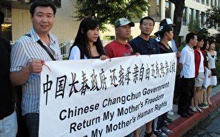 """声援""""麻雀行动"""" 洛华人中领馆前抗议"""