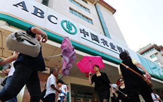 7月15日中國農業銀行在上海股市上市首日,能否保住發行價成焦點。(攝影:FREDERIC J. BROWN / AFP/Getty Images)
