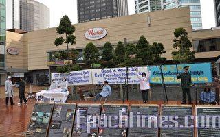 新西蘭法輪功學員反迫害11周年集會