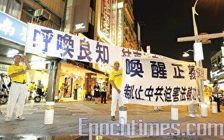 悼念720 高雄法輪功風雨中佇立街頭