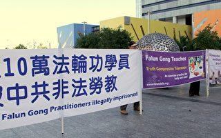昆士兰民众签名支持法轮功反迫害