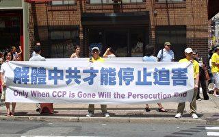 费城举行720反迫害法轮功集会