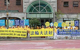 韓法輪功中使館前聲援全球百萬簽名