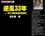 孙文广教授新作《逆风33年》封面(作者提供)