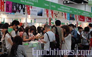 香港書展開鑼 傳統書電子書爭輝