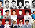 明慧网资料显示,中国大陆经证实已有3296名法轮功学员被中共当局迫害致死,其中黑龙江最惨烈,共有424人。图为黑龙江大庆市被迫害致死的部分法轮功学员。(大纪元资料图)