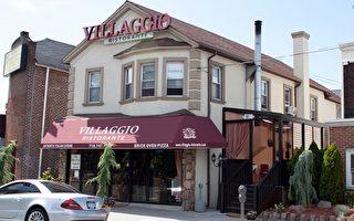VILLAGGIO意大利餐廳