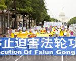 為紀念法輪功反迫害,在美國首都舉行的法輪功大遊行。(攝影:愛德華/大紀元)