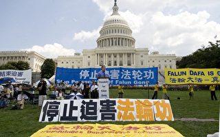 组图:美国会山各界声援法轮功反迫害集会