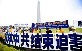 美國首都三千人集會 呼籲解體中共 結束迫害