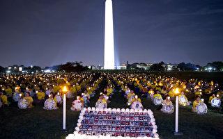 华盛顿法轮功烛光夜悼 场面悲壮感人