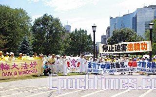 加拿大社团集会 呼吁制止迫害