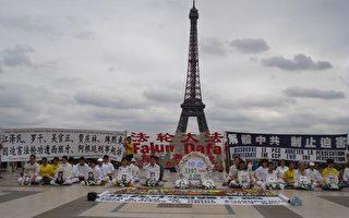 法国法轮功在巴黎人权广场揭露中共迫害