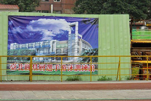 臺北縣基層選手游泳訓練館,8月5日開工(攝影:林秀麗/大紀元)