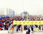 我的親身經歷 一個北京市民的小傳(之二)