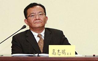 台湾知名人权律师 吁高检依法侦办黄华华