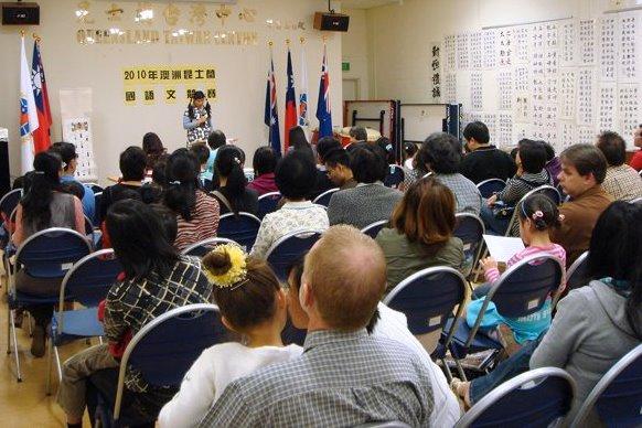 2010昆士蘭漢字國語文競賽熱烈舉行