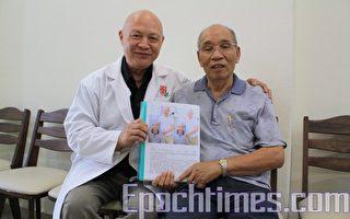 著名中醫師治療帕金森症治病成功率高