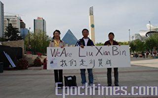 盛雪等在埃德蒙頓市丘吉尔广场进行「我是劉賢斌」絕食 (摄影:平山/大纪元)