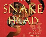 """《蛇头》这本书描述绰号""""大姐萍""""的郑翠萍,自上世纪80年代从中国大陆偷渡到美国后,便从事人口走私活动,专门组织中国大陆的非法移民偷渡赴美这样一个主题。(网络图片)"""