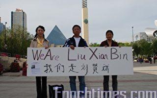 圖:盛雪,吳春夫等民運人士在埃德蒙頓市丘吉爾廣場進行「我是劉賢斌」絕食。(攝影:平山/大紀元)