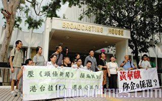 傳香港電台撤換主持 民間促交代
