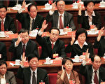 中共十七大犹如中共人大会议,举手表决的代表同样被外界讽刺是橡皮图章,高层权斗分好猪肉后,再让他们出来表演表决的戏码。(GOH CHAI HIN/AFP/Getty Images)