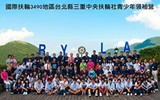 扶輪社帶領百位青少年    體驗領導真諦