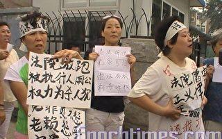 北京女律師王宇案重審 百餘網友庭外聲援