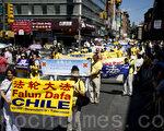 组图五:法轮功纽约华埠大游行呼吁停止迫害
