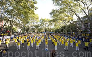 組圖:法輪功學員紐約曼哈頓羅斯福公園集體煉功