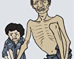 """中国问题专家林培瑞在《纽约书评》中提出北京有七大机密,""""大跃进""""便是其中一个,这次大饥荒饿死大约四千万人,是人类历史上最大的饥荒。(大纪元插图)"""