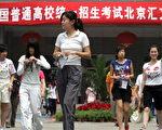 纽时﹕中国式考试 美国式鼓励