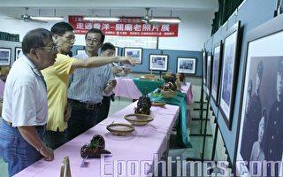 关庙国中老照片展,唤起当地人尘封已久的记忆。(摄影:赖友容/大纪元)