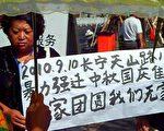 上海访民祁萍和王月花因房屋遭强拆,于2010年9月16日至世博拉横幅抗议(维权人士提供)