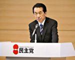 日本首相菅直人宣布新内阁名单。(KAZUHIRO NOGI/AFP/Getty Image)