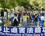 聯合國峰會外 華人抗議中共人權迫害